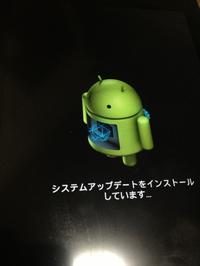 Nexus7(2012)にAndroid 4.4きた!