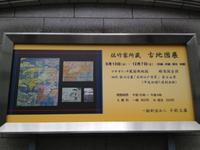 佐竹家所蔵 古地図展