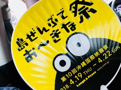 沖縄国際映画祭のレッドカーペット