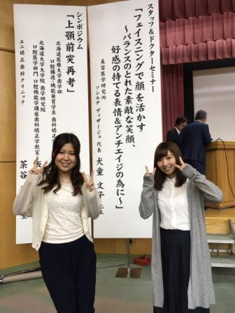 北海道矯正歯科学会に参加して来ました!