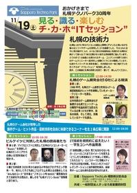 テクノパーク30周年記念イベント