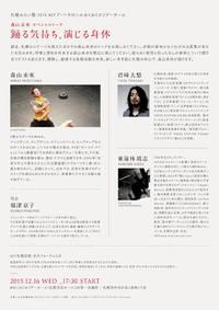 森山未來スペシャルトーク