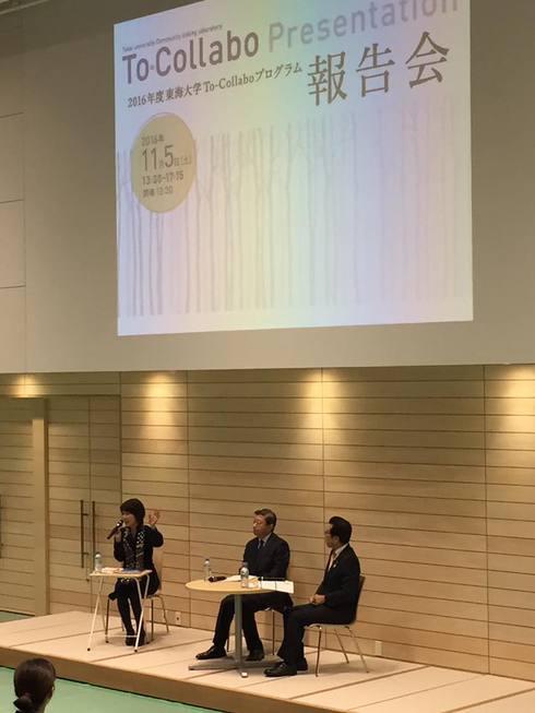 東海大学To-Collabo Presentation