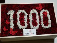 1000回達成!ありがとう!!