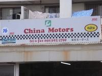 China Motors でも、中国とは関係ないようです