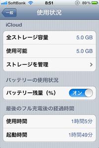 iPhone4s バッテリー持ち