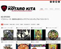 喜多浩太郎ホームページリニューアル