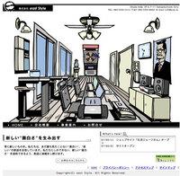 仕事・サイト、(株)eastStyle