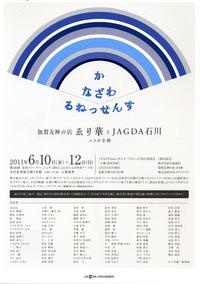 金沢ペーパーシヨウ2011