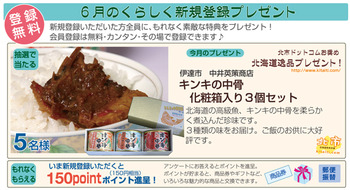 中井英策商店 キンキの中骨 化粧箱入り3個セット<br />