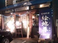 札幌市西区のおいしいお店・・・発明料理 絵地尊 さん