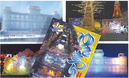 2010さっぽろゆきまつりポストカードプレゼント発表