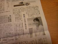 毎日新聞で紹介されました