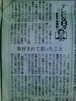 本日の道新朝刊をご覧ください!