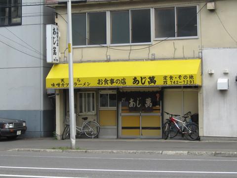 あじ萬【閉店】
