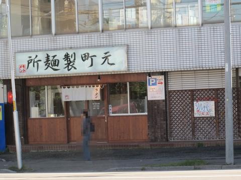 元町製麺所