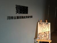 篠田桃紅の美術館への行き方
