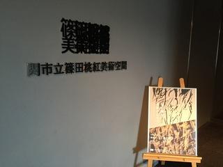 関市立篠田桃紅美術空間