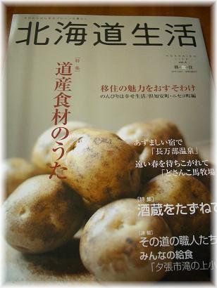 北海道生活byアイリー出版