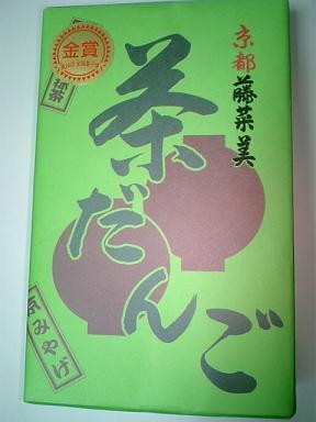 宇治の茶だんご.JPG