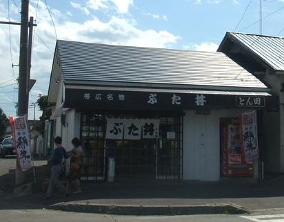 帯広とん田