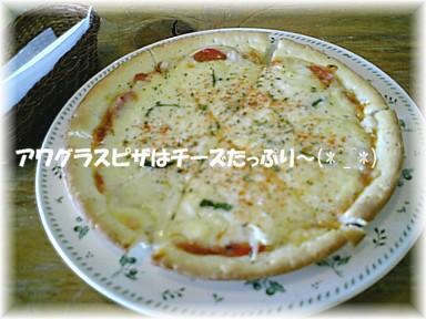 アワグラスのトマトピザ!