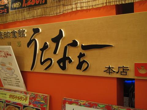 琉球食館 うちなぁー