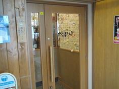 かっぽうぎ/アスティ45店