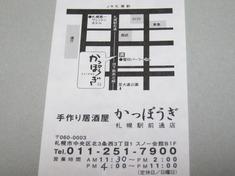 かっぽうぎ/駅前通店
