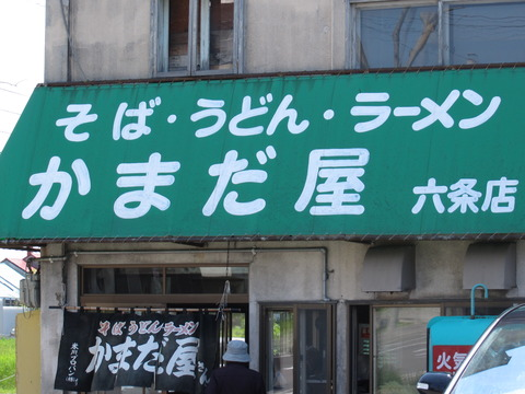 かまだ屋【閉店】