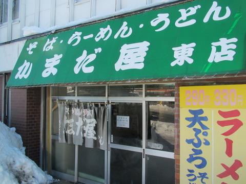 かまだ屋/東店【閉店】
