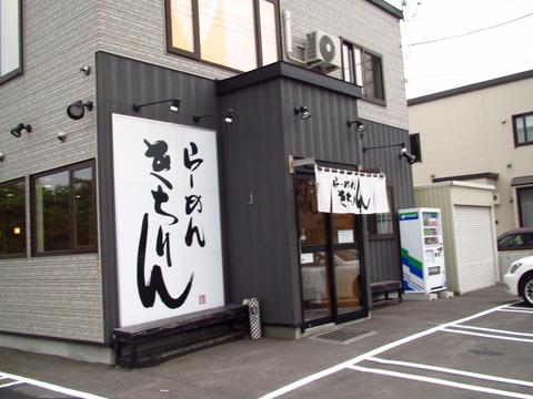 きちりん/本店