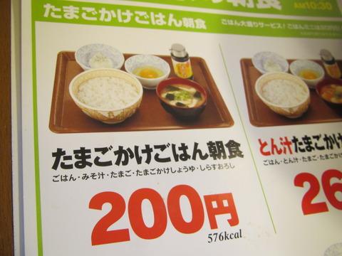 すき家/200円朝食新発売