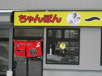 ちゃんぽん一鶴/中の島店