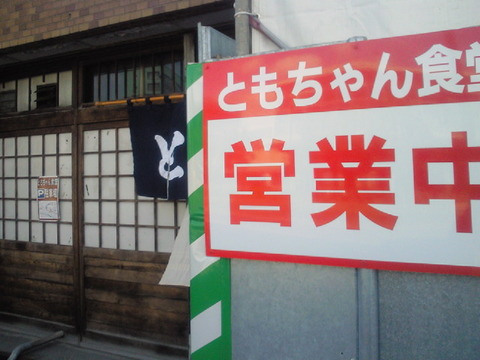 ともちゃん食堂【閉店】