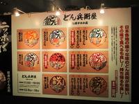 どん兵衛屋/札幌チカホ店