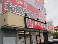 なか卯/280円朝食