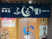 ふる里/札幌総本店