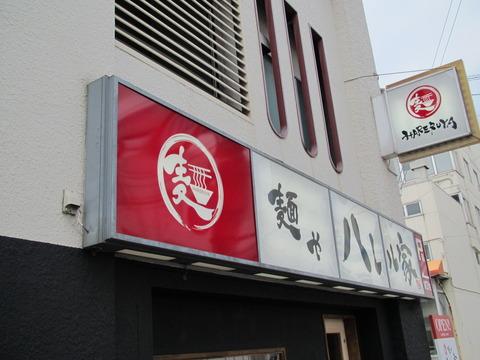 大阪王将・札幌北9条店