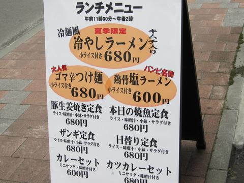 バンビ/子鹿(旧.軍鶏 手打ち蕎麦ひなた)