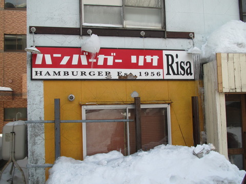 味処・富士屋&リサ偵察