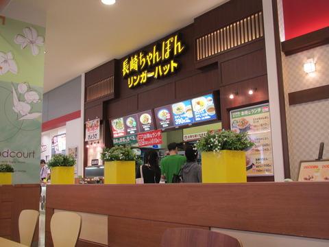 リンガーハット/アリオ札幌