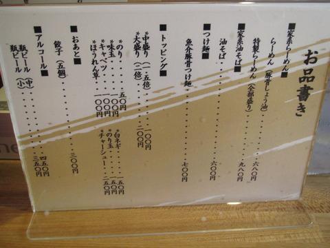 横浜家系らーめん三元