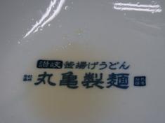 丸亀製麺/江別高砂店