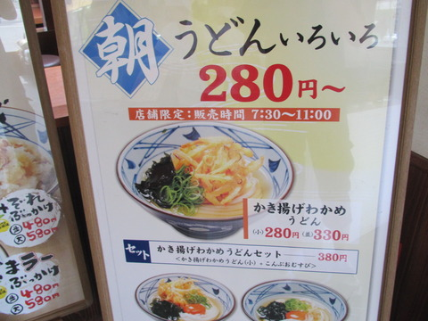 丸亀製麺/モーニング