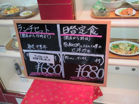 東京五十番