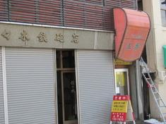 五香飯店/小樽