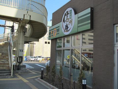 信州庵/JR病院前店