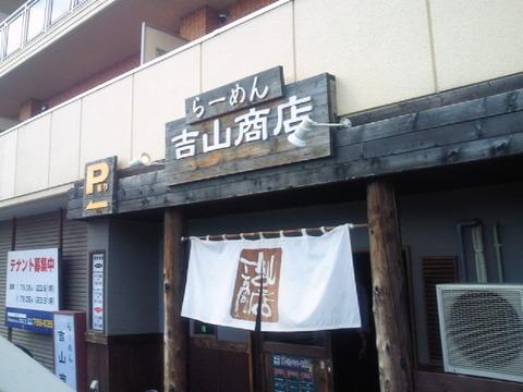 吉山商店・本店
