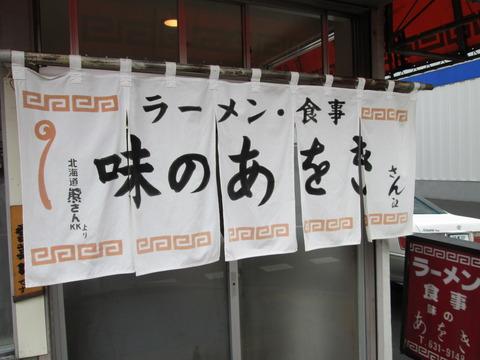 味のあをき【閉店】